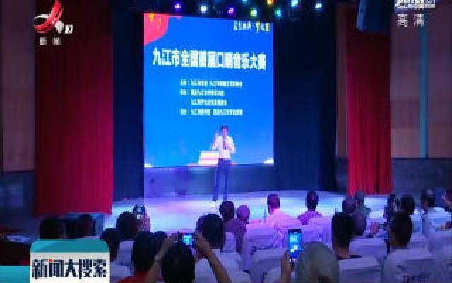 九江市举办首届口哨音乐大赛