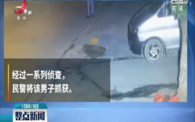 广东东莞:胆太肥 偷手机还报假警