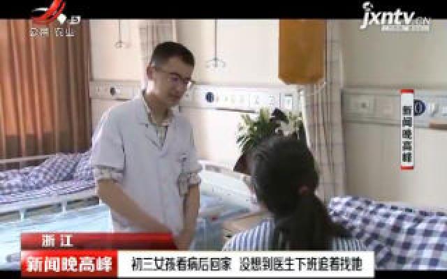 浙江:初三女孩看病后回家 没想到医生下班追着找她