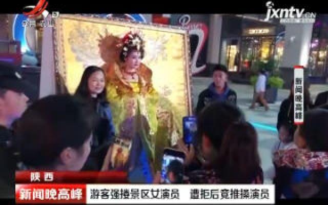 陕西:游客强搂景区女演员 遭拒后竟推搡演员