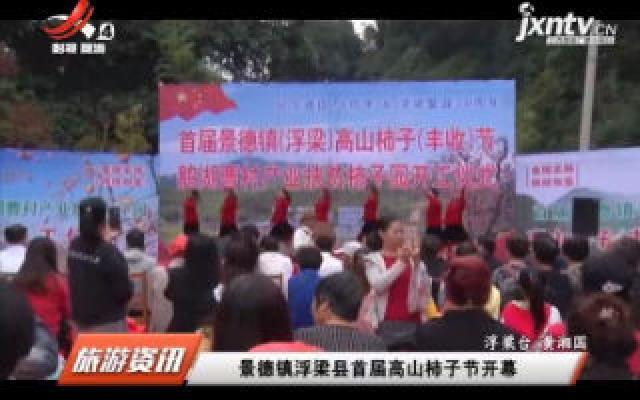 景德镇浮梁县首届高山柿子节开幕