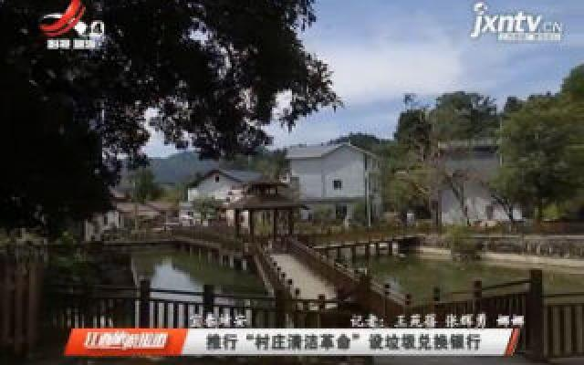 """宜春靖安:推行""""村庄清洁革命"""" 设垃圾兑换银行"""