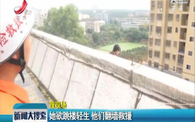 共青城:她欲跳楼轻生 他们翻墙救援