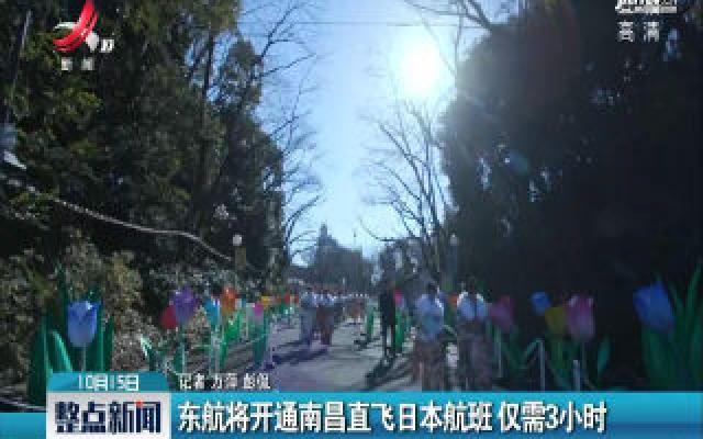 东航将开通南昌直飞日本航班 仅需3小时