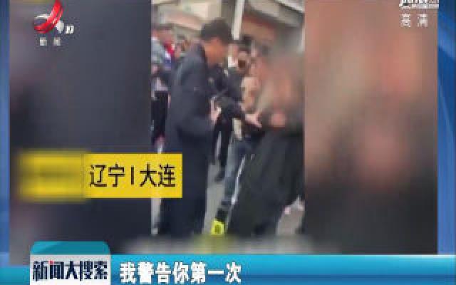 大连:民警麻利制服俩滋事醉汉 市民拍手叫好