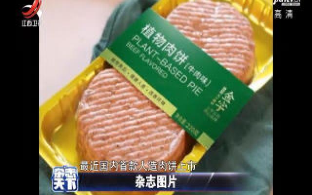 国内首款纯素食打造人造肉饼上市