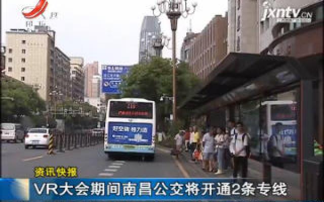 VR大会期间南昌公交将开通2条专线
