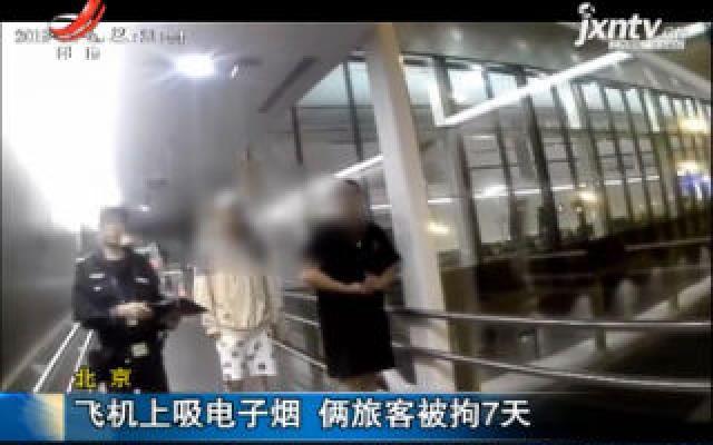 北京:飞机上吸电子烟 俩旅客被拘7天