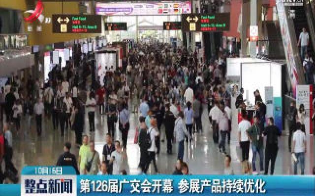 第126届广交会开幕 参展产品持续优化