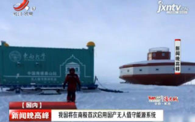 中国将在南极首次启用国产无人值守能源系统