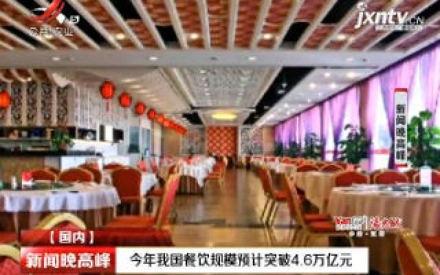 2019年中国餐饮规模预计突破4.6万亿元