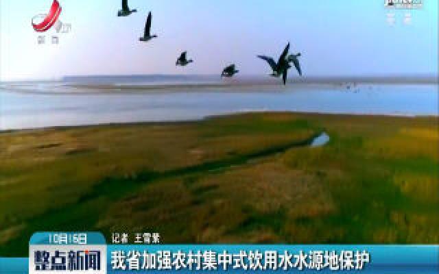 江西省加强农村集中式饮用水水源地保护