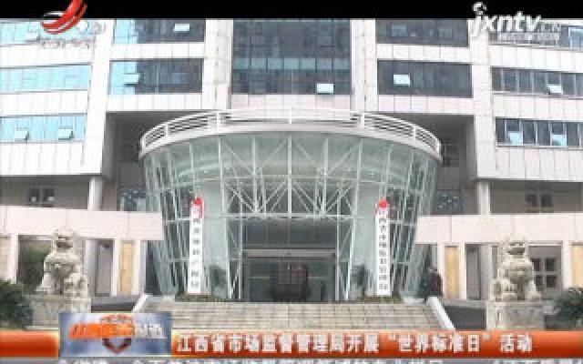 """江西省市场监督管理局开展""""世界标准日""""活动"""