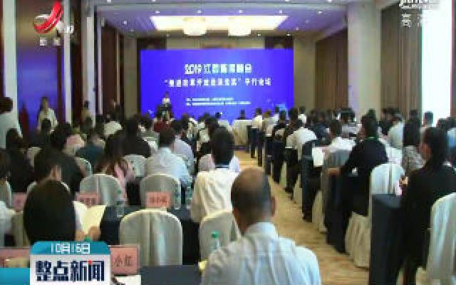 2019江西智库峰会:以大开放促进大改革