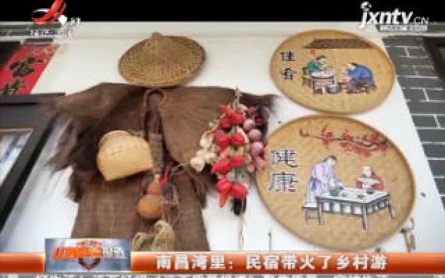 南昌湾里:民宿带火了乡村游
