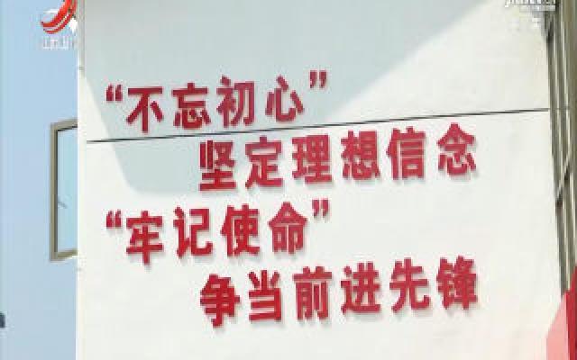"""【""""不忘初心、牢记使命""""主题教育进行时】以学习悟初心明使命"""