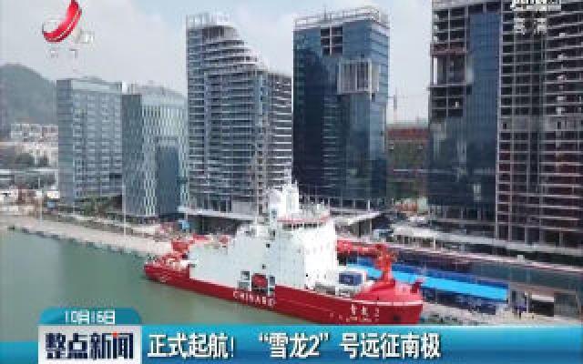 """深圳:正式起航! """"雪龙2""""号远征南极"""