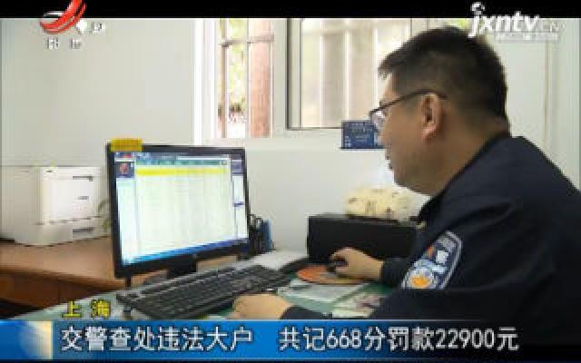 上海:交警查处违法大户 共计668分罚款22900元
