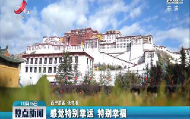 """""""冬游西藏""""有不少优惠政策"""