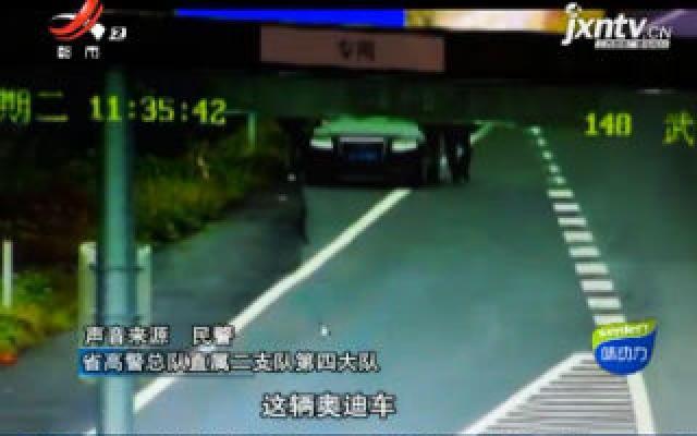 永武高速武宁段:高速上司机换位置 一查竟是无证驾驶