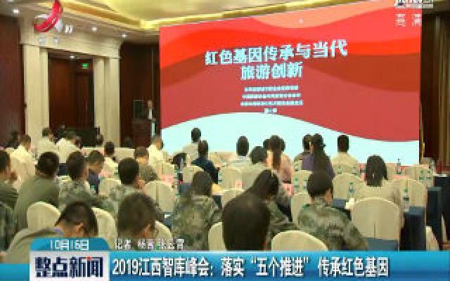 """2019江西智库峰会:落实""""五个推进""""传承红色基因"""