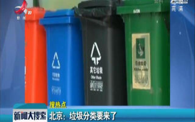 北京:垃圾分类要来了