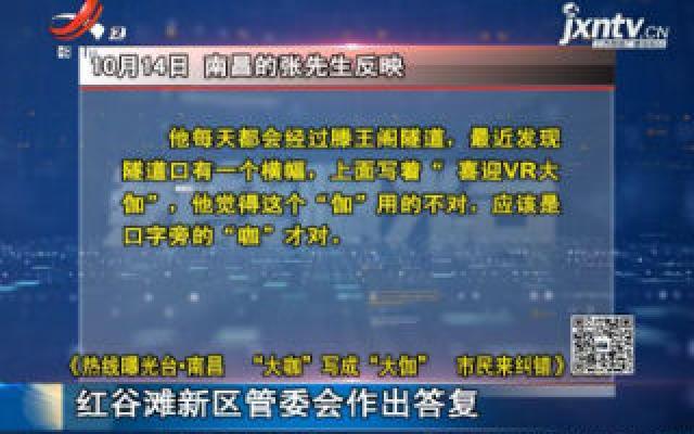 """【《热线曝光台·南昌 """"大咖""""写成""""大伽""""市民来纠错》反馈】红谷滩新区管委会作出答复"""