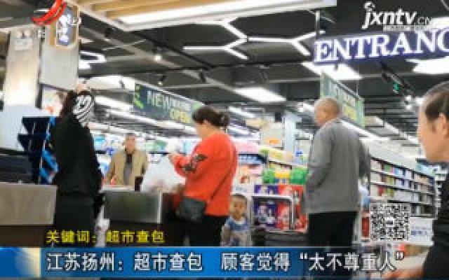 """【关键词:超市查包】江苏扬州:超市查包 顾客觉得""""太不尊重人"""""""