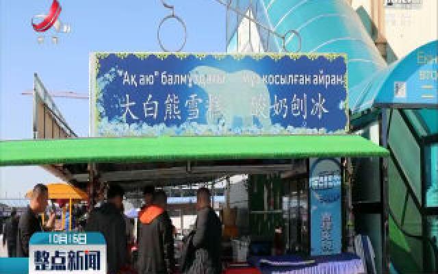 中哈边境城市霍尔果斯前三季度游客和旅游收入大幅增长