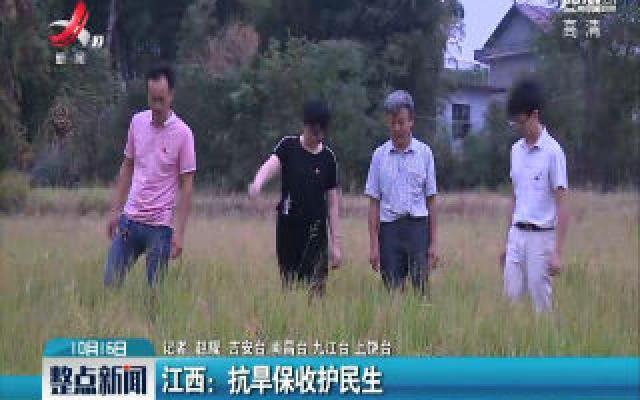 江西:抗旱保收护民生