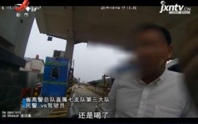 """抚吉高速永丰段:""""老司机""""酒驾被查 知法犯法求""""照顾"""""""