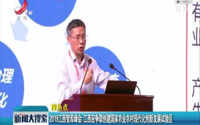 2019江西智库峰会:江西应争取创建国家农业农村现代化创新发展试验区