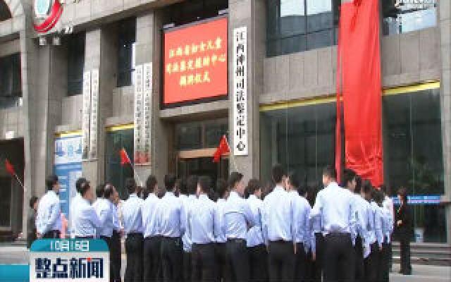 江西成立妇女儿童司法鉴定援助中心