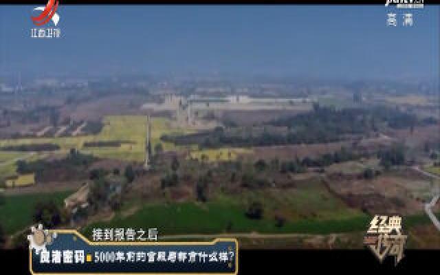 经典传奇20191016 良渚密码——5000年前的宫殿与都市什么样?