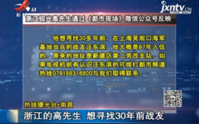 【热线曝光台】南昌:浙江的高先生 想寻找30年前战友