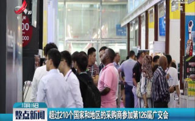 超过210个国家和地区的采购商参加第126届广交会