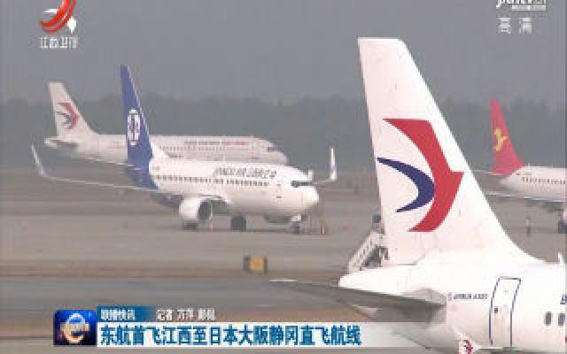 东航首飞江西至日本大阪静冈直飞航线