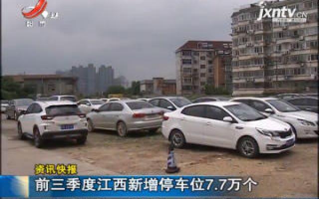前三季度江西新增停车位7.7万个