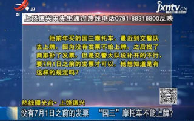 """【热线曝光台】上饶德兴:没有7月1日之前的发票 """"国三""""摩托车不能上牌?"""