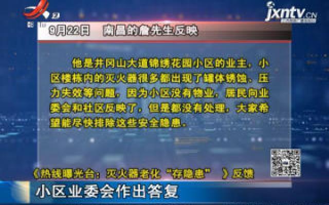 """【《热线曝光台:灭火器老化""""存隐患""""》反馈】小区业委会作出答复"""