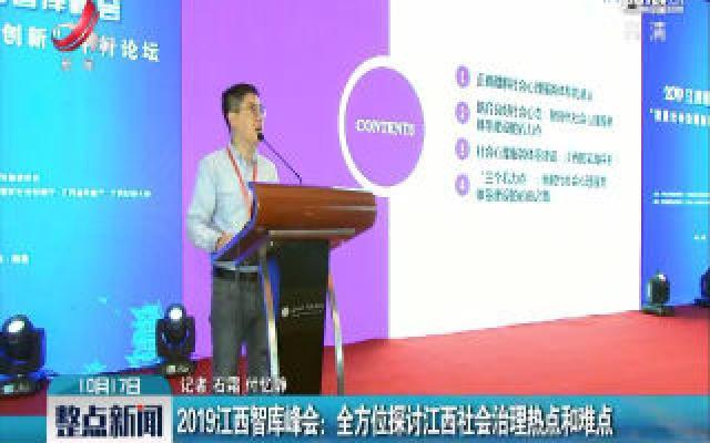 2019江西智库峰会:全方位探讨江西社会治理热点和难点