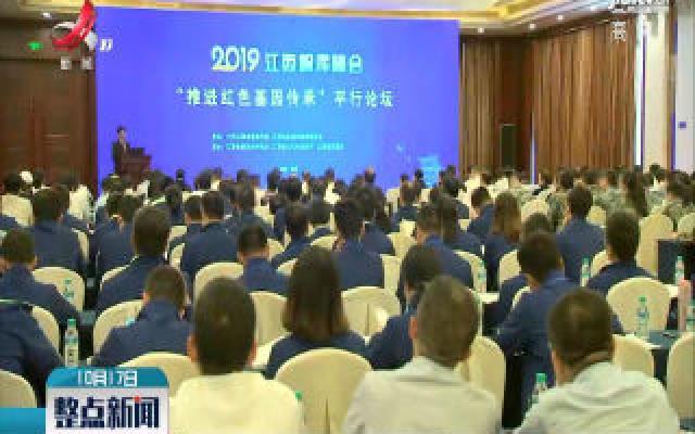 2019江西智库峰会:倾心献良策 聚力谋发展