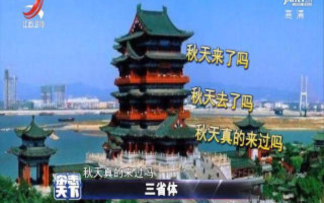 """三省体走红网络 今天你""""三省""""吗"""