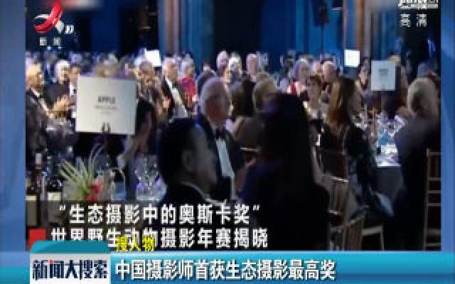 中国摄影师首获生态摄影最高奖