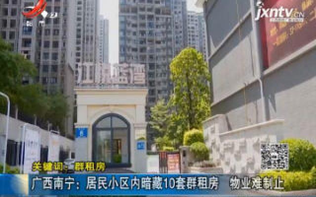 【关键词:群租房】广西南宁:居民小区内暗藏10套群租房 物业难制止