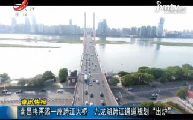"""南昌将再添一座跨江大桥 九龙湖跨江通道规划""""出炉"""""""
