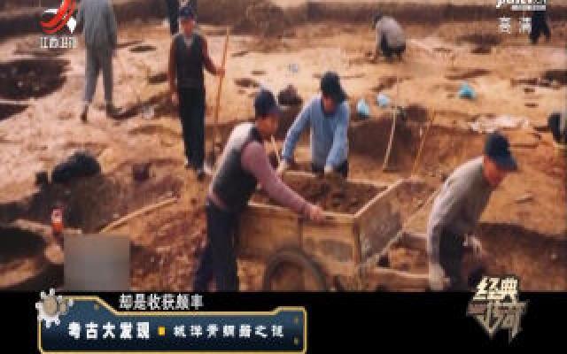 经典传奇20191017 考古大发现——城洋青铜器之谜