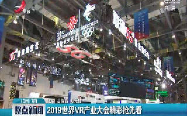 2019世界VR产业大会精彩抢先看