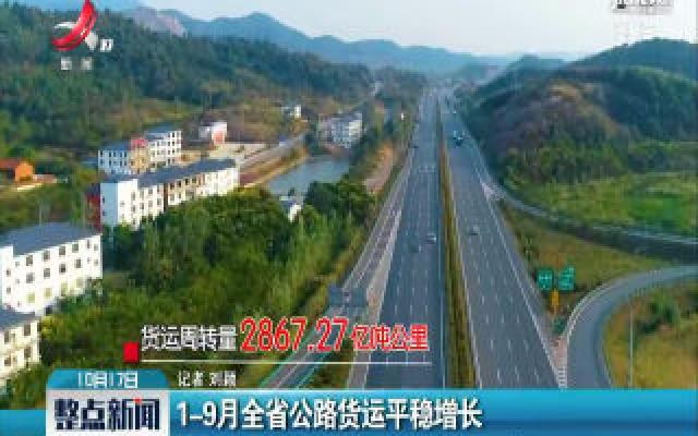 2019年1—9月江西省公路货运平稳增长