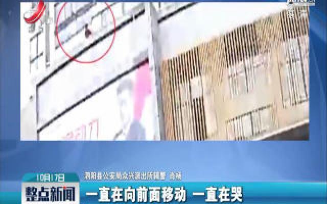 """江苏泗阳:辅警变身""""蜘蛛侠"""" """"飞檐走壁""""救老人"""